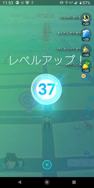 レベルアップ37.jpg