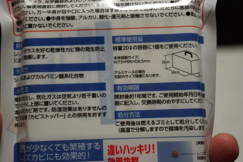 レンズ専用防カビ剤フレンズ 1.JPG