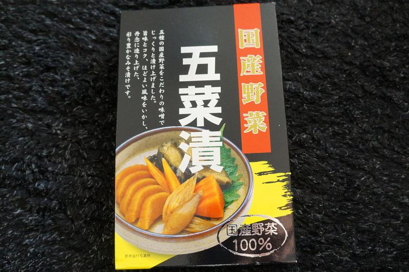 五菜漬.JPG