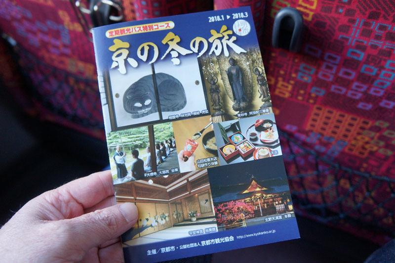 京の冬の旅 2.JPG