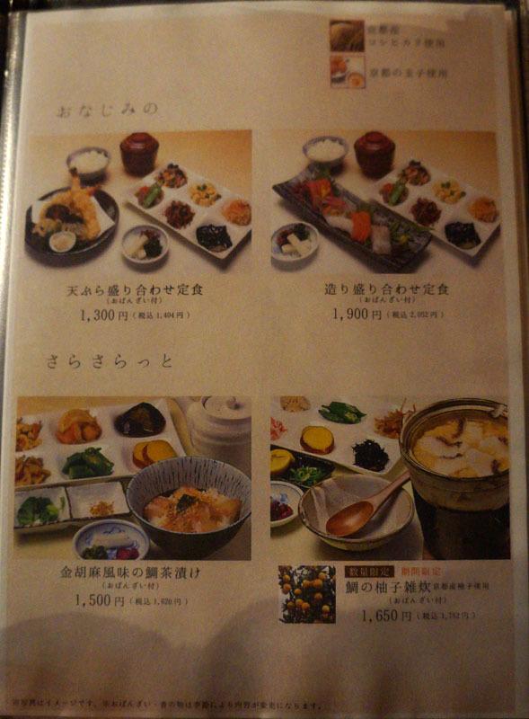 京都ことこと 2.JPG