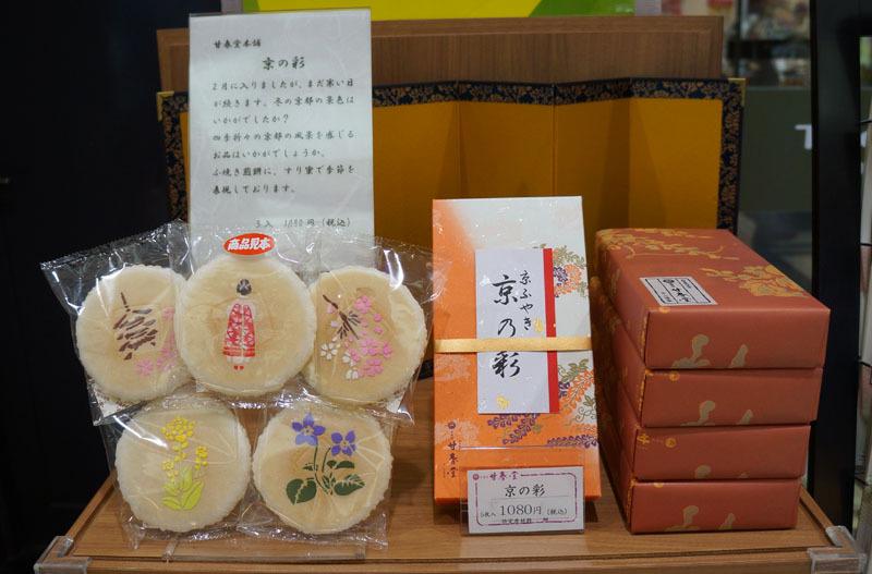 京都土産 1.JPG