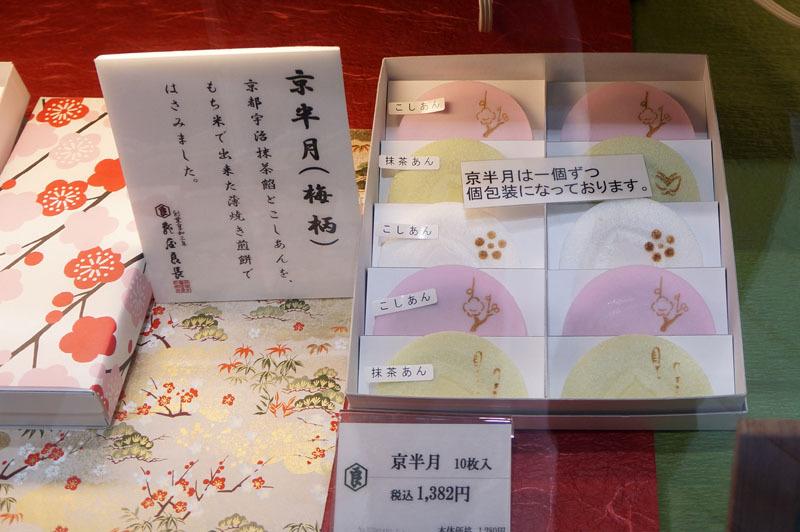 京都土産 6.JPG