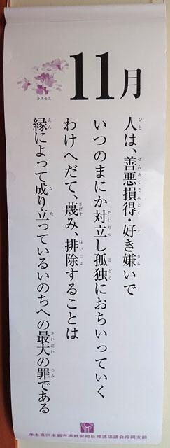 今月のお言葉.JPG