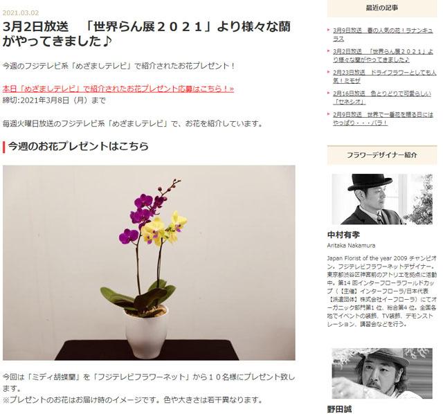 今週のフジテレビ系「めざましテレビ」で紹介されたお花プレゼント! (1).jpg