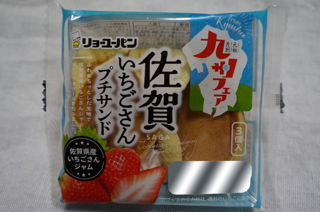 佐賀いちごさんプチサンド (1).JPG