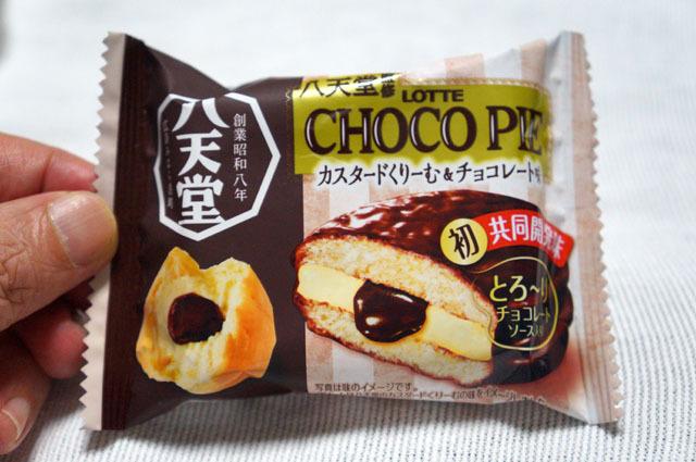 八天堂 チョコパイ (1).JPG