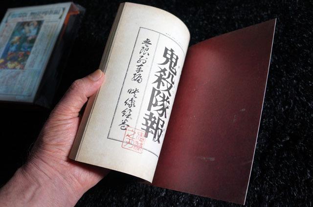 劇場版「鬼滅の刃」無限列車編(完全生産限定版) [Blu-ray] (6).JPG