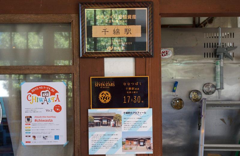 千綿駅 2.JPG