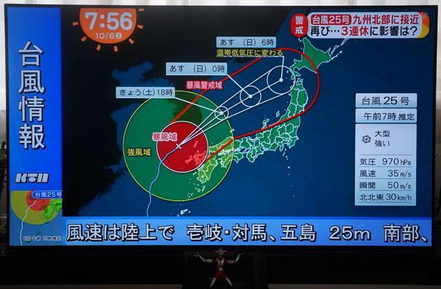 台風25号 (10).JPG