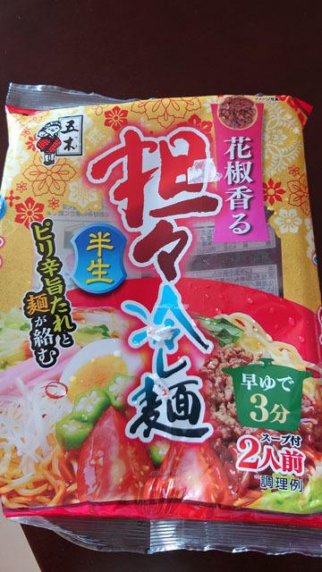 坦々冷し麺 (1).JPG
