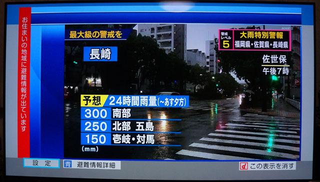 大雨特別警報 (2).JPG