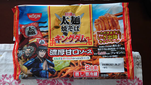 太麺焼そばキングダム (1).JPG