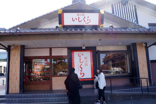 姪浜いしくら (1).JPG