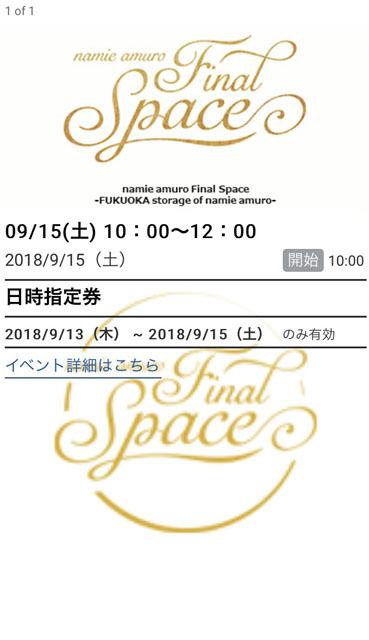 安室奈美恵 (3).jpg