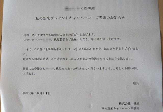 懸賞 (2).JPG