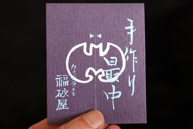 手作り最中 (4).JPG