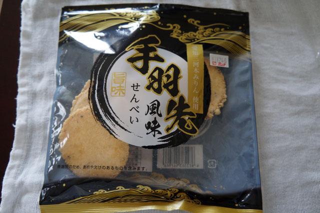 手羽先風味せんべい (1).JPG