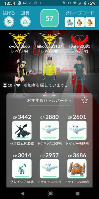 招待レイド トルネロス (1).jpg