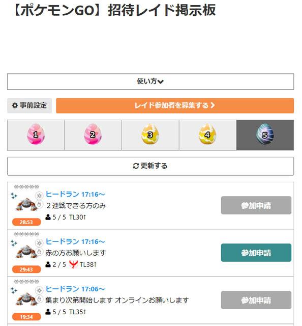 招待レイド掲示板.jpg