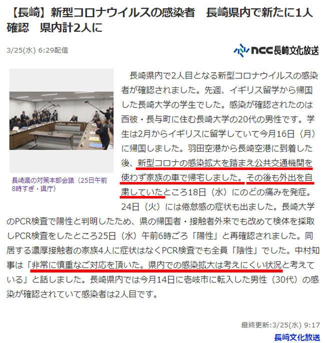 新型コロナウイルスの感染者 長崎県内で新たに1人確認 県内計2人に.jpg