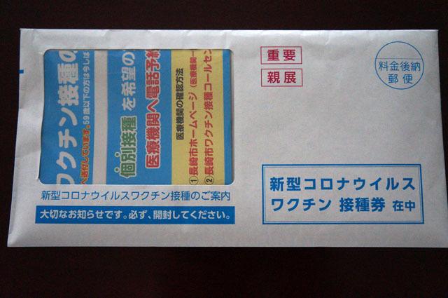 新型コロナウイルスワクチン接種のご案内 (1).JPG