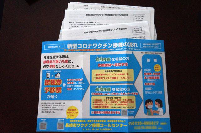 新型コロナウイルスワクチン接種のご案内 (2).JPG