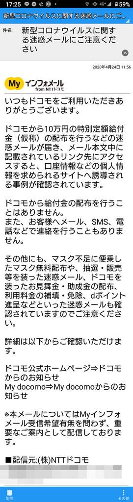 新型コロナウイルス迷惑メール.jpg