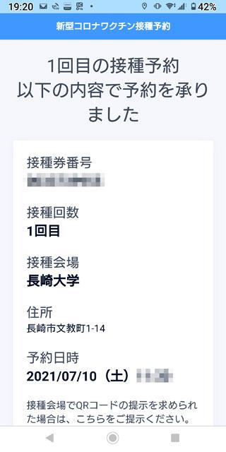 新型コロナワクチン接種予約 (1).jpg