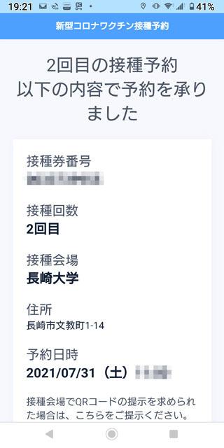 新型コロナワクチン接種予約 (2).jpg