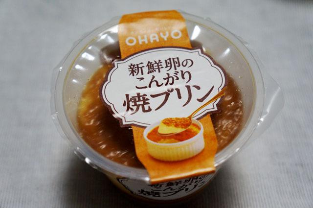 新鮮卵のこんがり焼きプリン (1).JPG