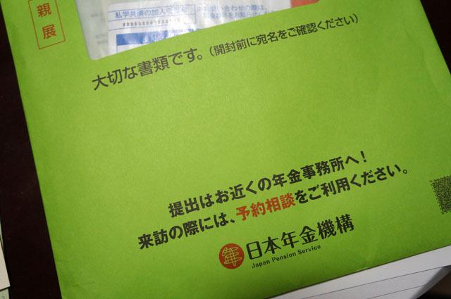 日本年金機構.JPG