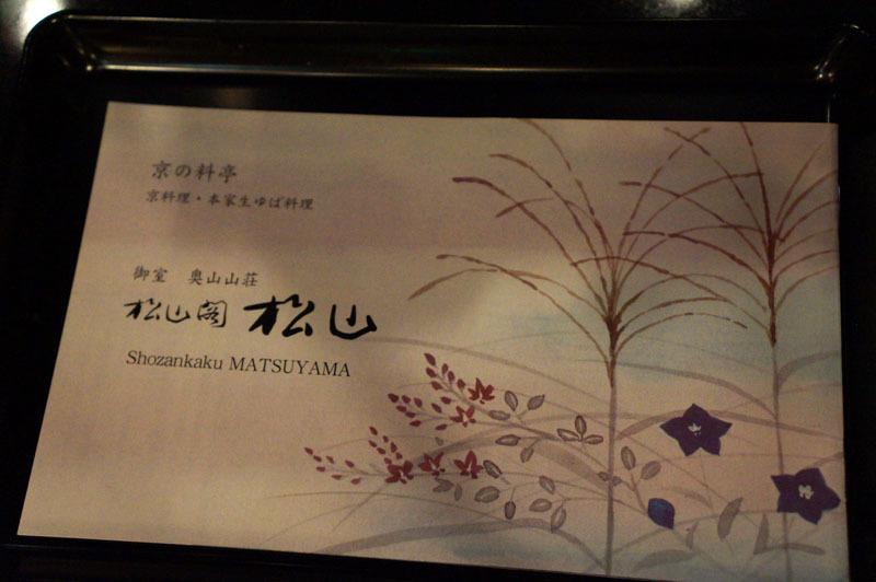松山閣 松山 1.JPG