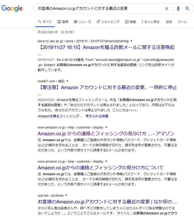 検索結果.jpg