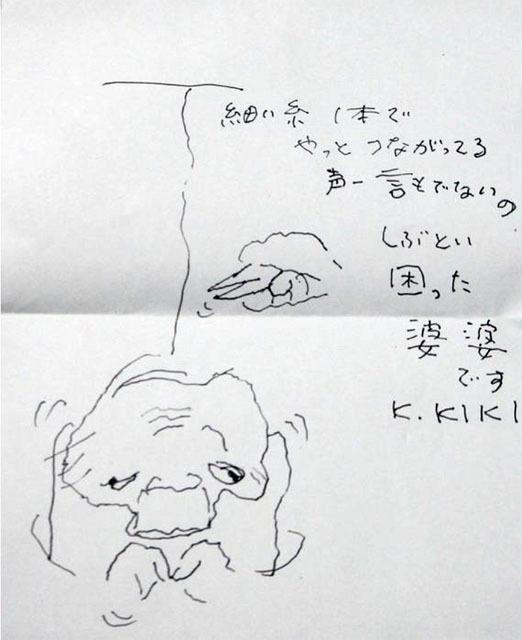 樹木希林の最後の画.jpg