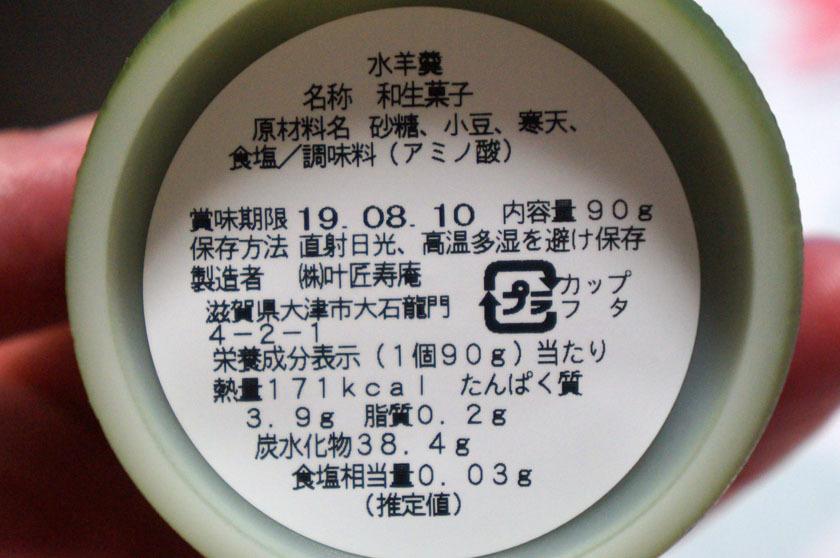 水羊羹 (2).JPG