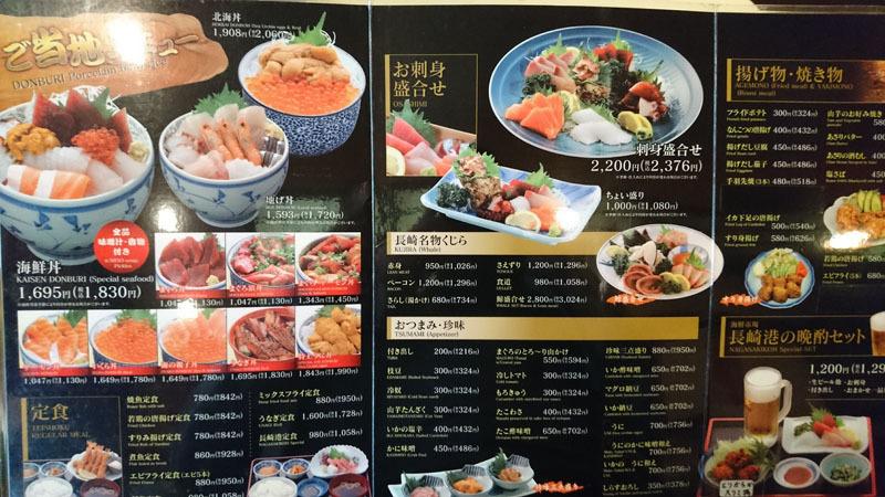 海鮮市場長崎港 長崎駅前店 1.JPG