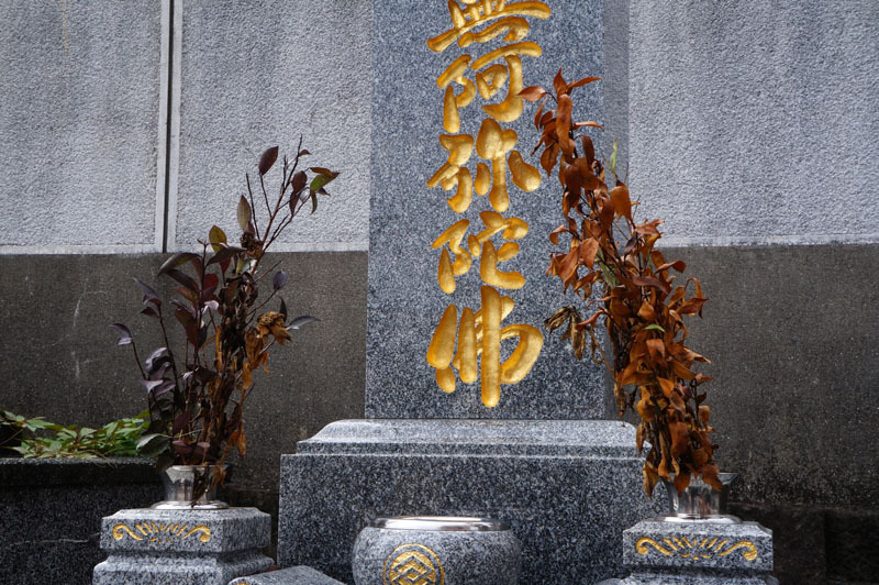 父の墓 1.JPG