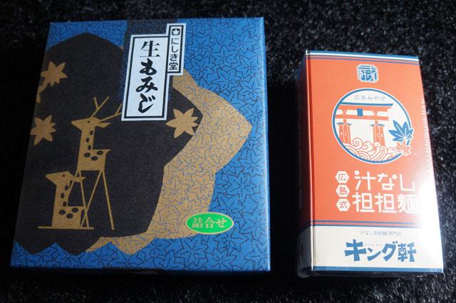 生もみじ 汁なし担担麺 (1).JPG