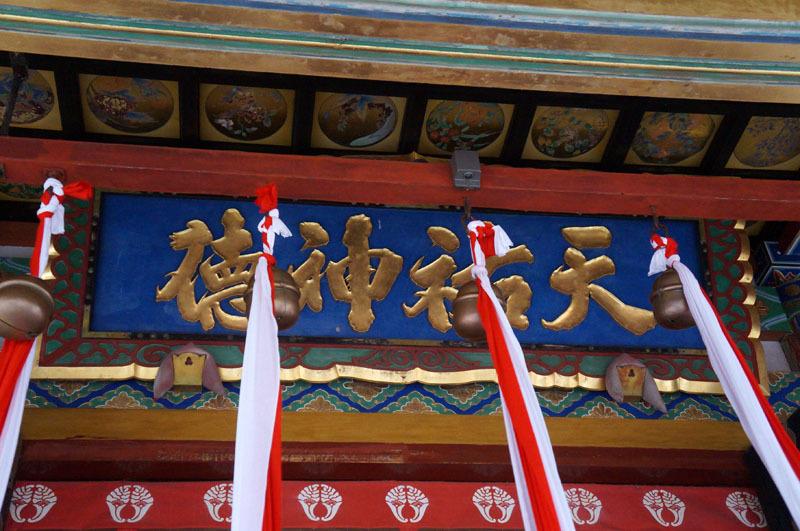 祐徳稲荷神社 16.JPG