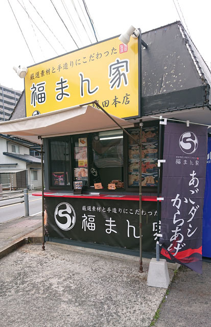 福まん家 (1).JPG