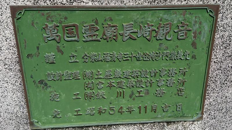 福済寺 万国霊廟長崎観音 1.JPG