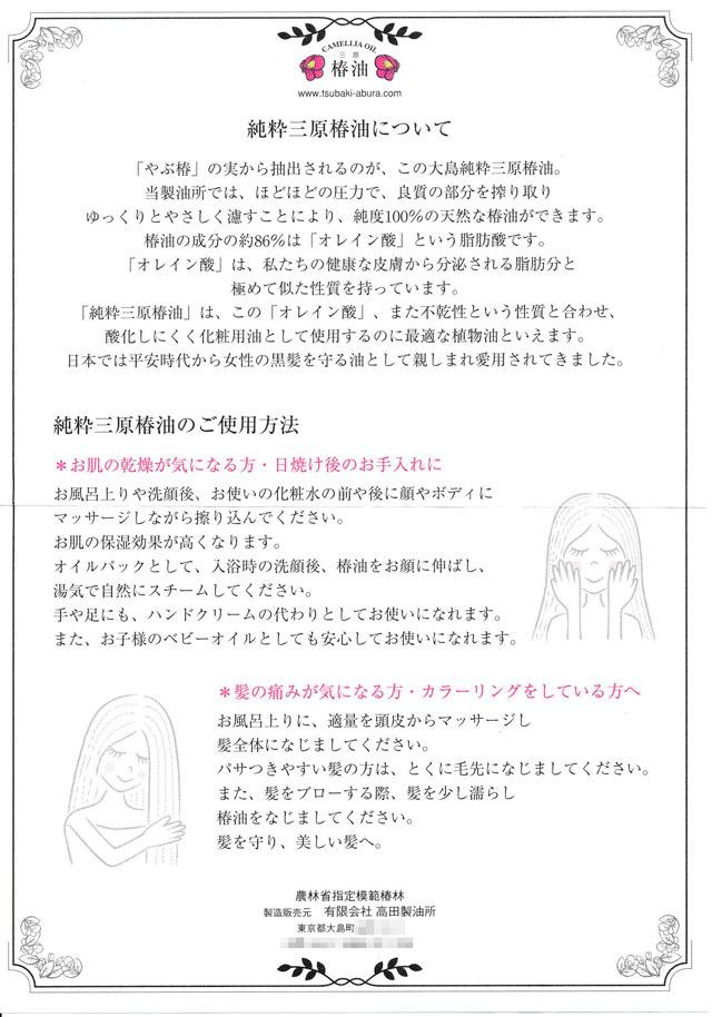 純粋 三原椿油 (3).jpg