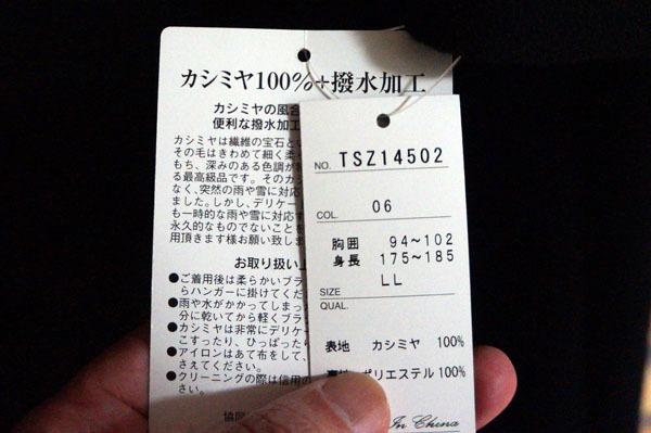 紳士服 7.JPG