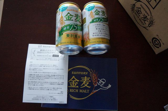 絶対もらえるコース金麦オリジナルデザイン缶 (1).JPG