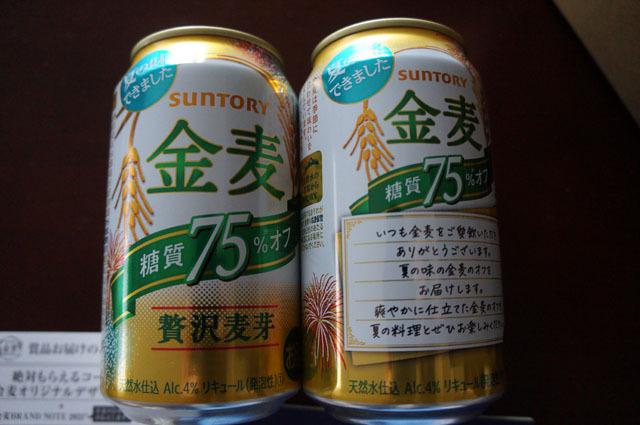 絶対もらえるコース金麦オリジナルデザイン缶 (3).JPG