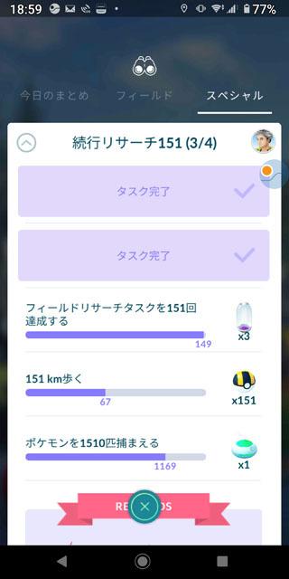 続行リサーチ151.jpg