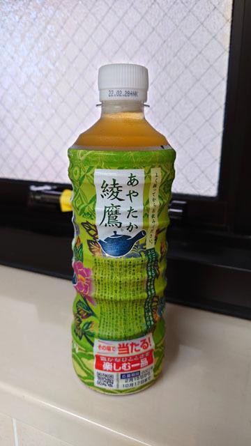 綾鷹.JPG