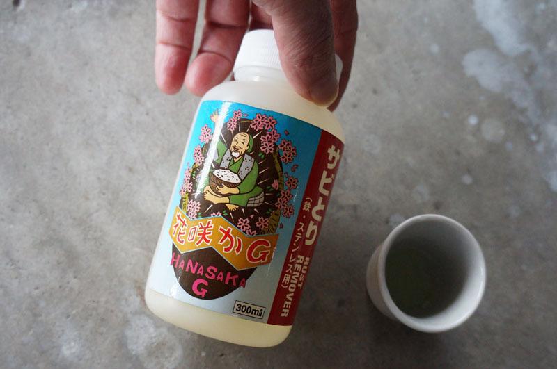 花咲かG ラストリムーバー  1.JPG
