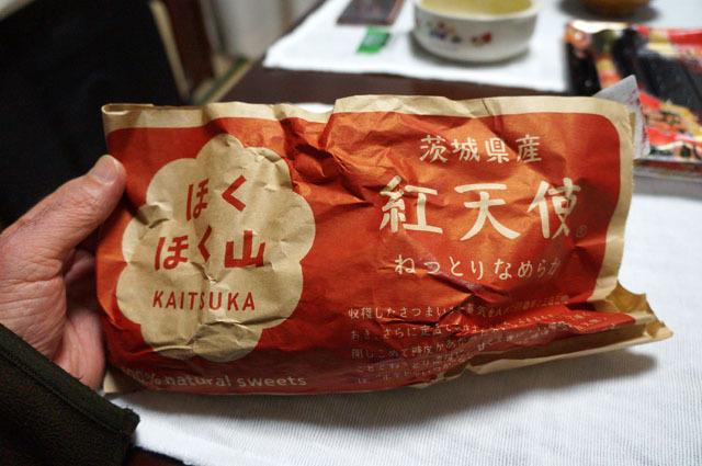 茨城県産 紅天使 (1).JPG